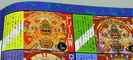 デジパチ必勝ガイド vol.2  ドリームW