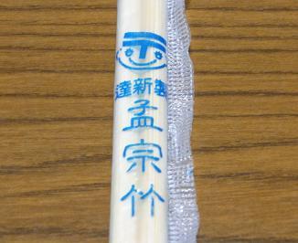 箸袋郵便マーク