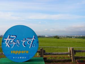 20110707羊が丘展望台好きです札幌ドーム