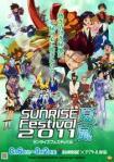 「サンライズフェスティバル2011夏嵐」