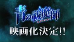 「青の祓魔師」劇場アニメ化 最終回放映と同時発表