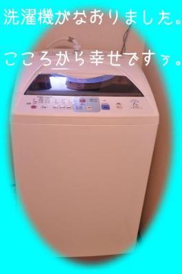 0803 洗濯機なおった