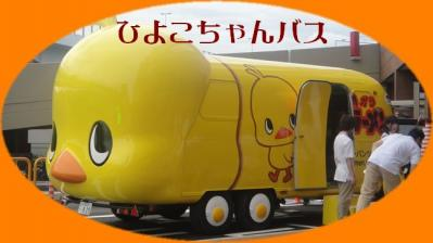 85ひよこちゃんバス