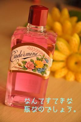 0725 薔薇の瓶化粧水