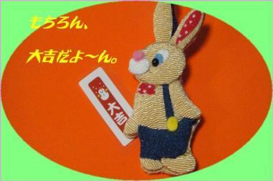 826大吉ウサギ