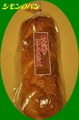 827シモン パン