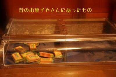 929レトロ菓子ケース