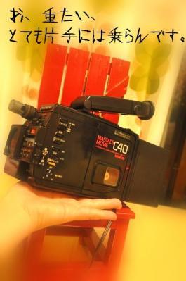 1024昔のビデオカメラ重い
