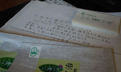 永谷氏fax