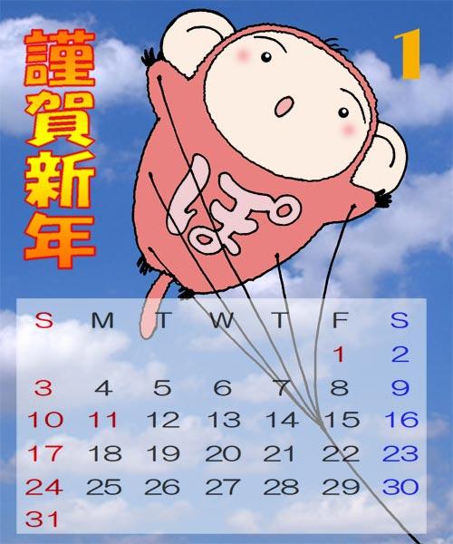 ポケ・ポケ1月カレンダー