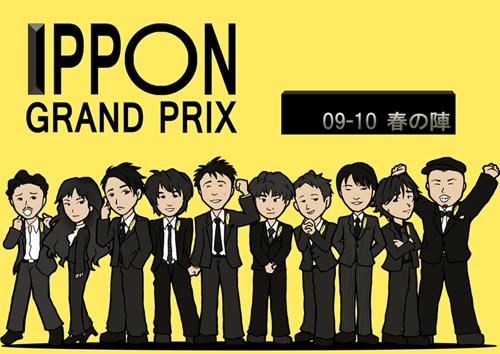 20110110IPPON-2