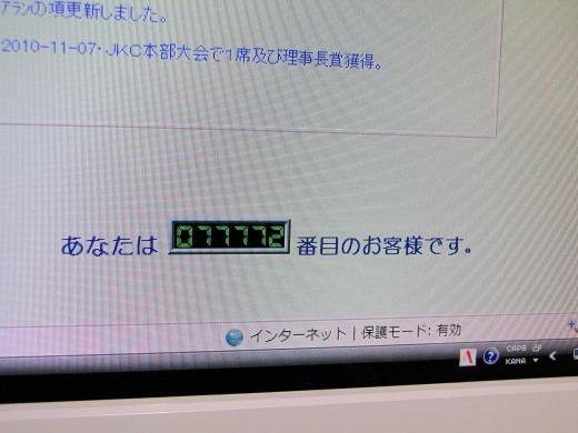 2011-01-08・HPのアクセス