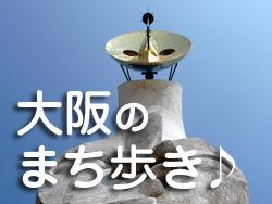 大阪のまち歩き♪