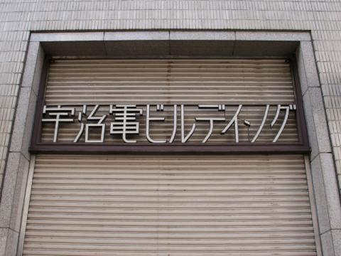 uji_01.jpg