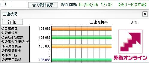 200908051732.jpg