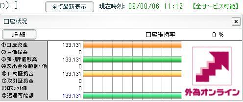 200908061112.jpg