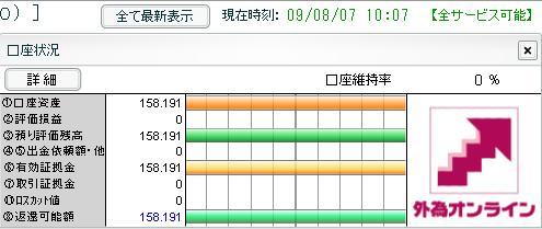 200908071007.jpg
