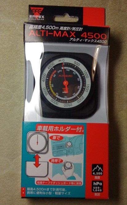 気圧計 001