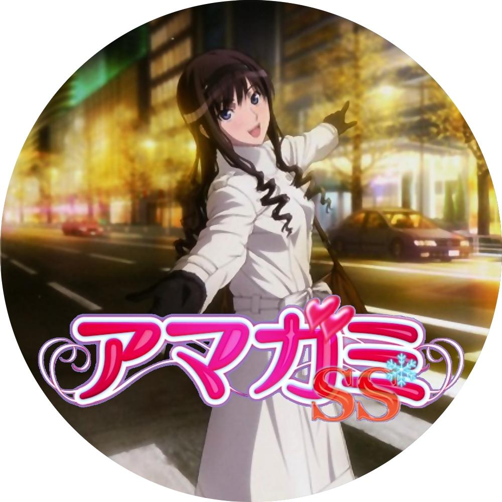 (自作DVDラベル) アマガミSS (1~2巻)
