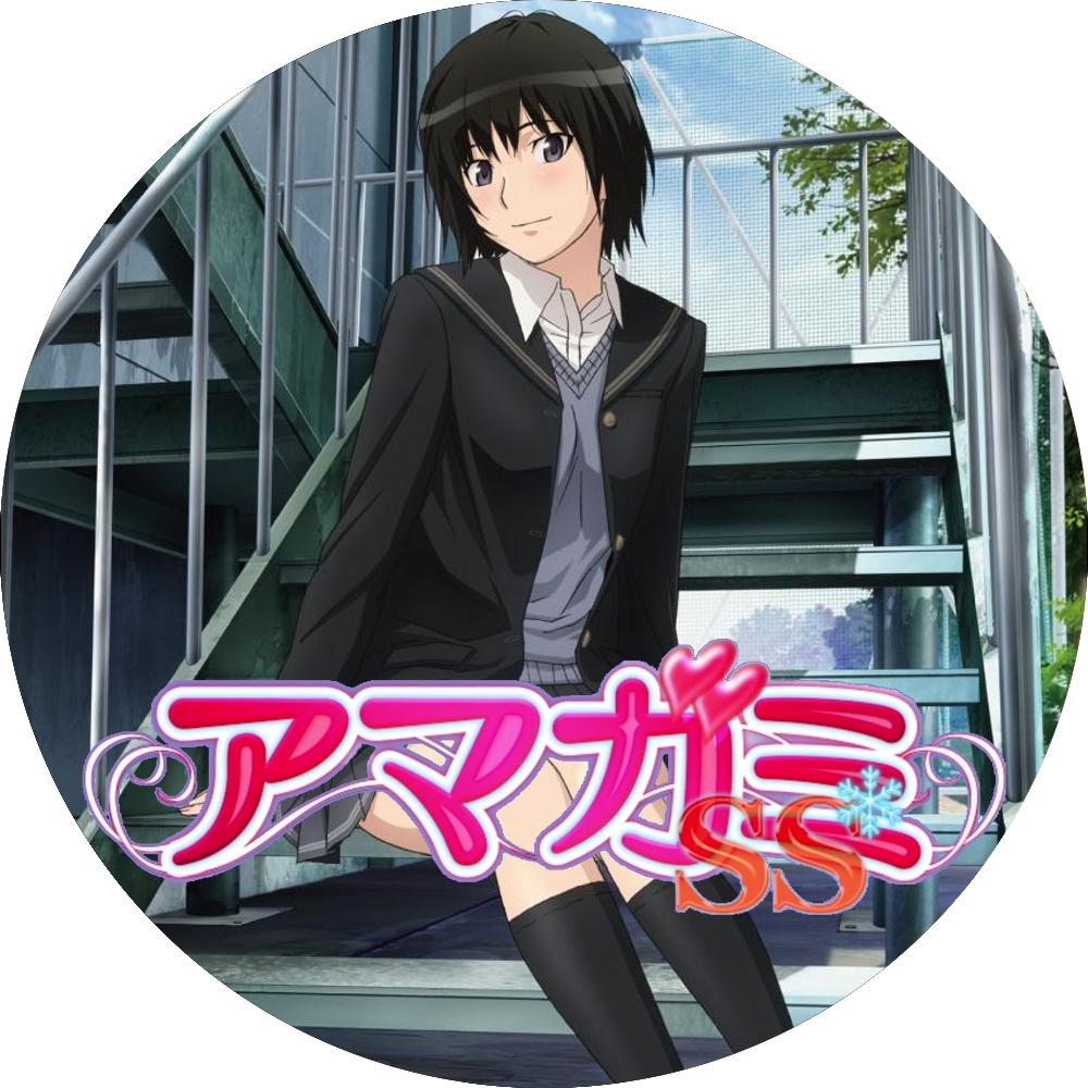 (自作DVDラベル) アマガミSS (7~8巻)