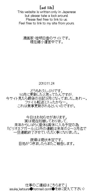 アニヲタ魂20110121