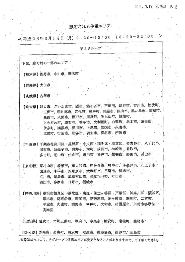 東日本_計画停電_2011年03月14日分