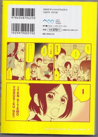 ハニカム - 第5巻