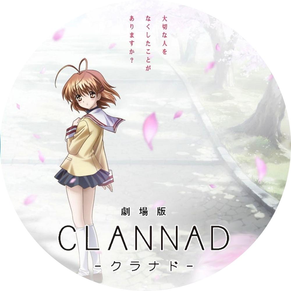 (自作DVDラベル) 劇場版 CLANNAD -クラナド-