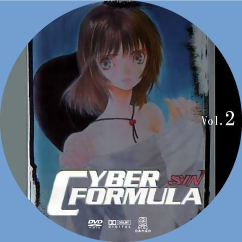 (自作DVDラベル) 新世紀GPX サイバーフォーミュラ SIN - (第2巻)