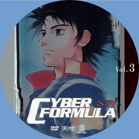 (自作DVDラベル) 新世紀GPX サイバーフォーミュラ SIN - (第3巻)