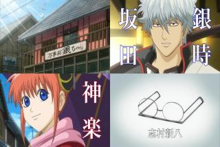 銀魂 - 新訳 紅桜篇