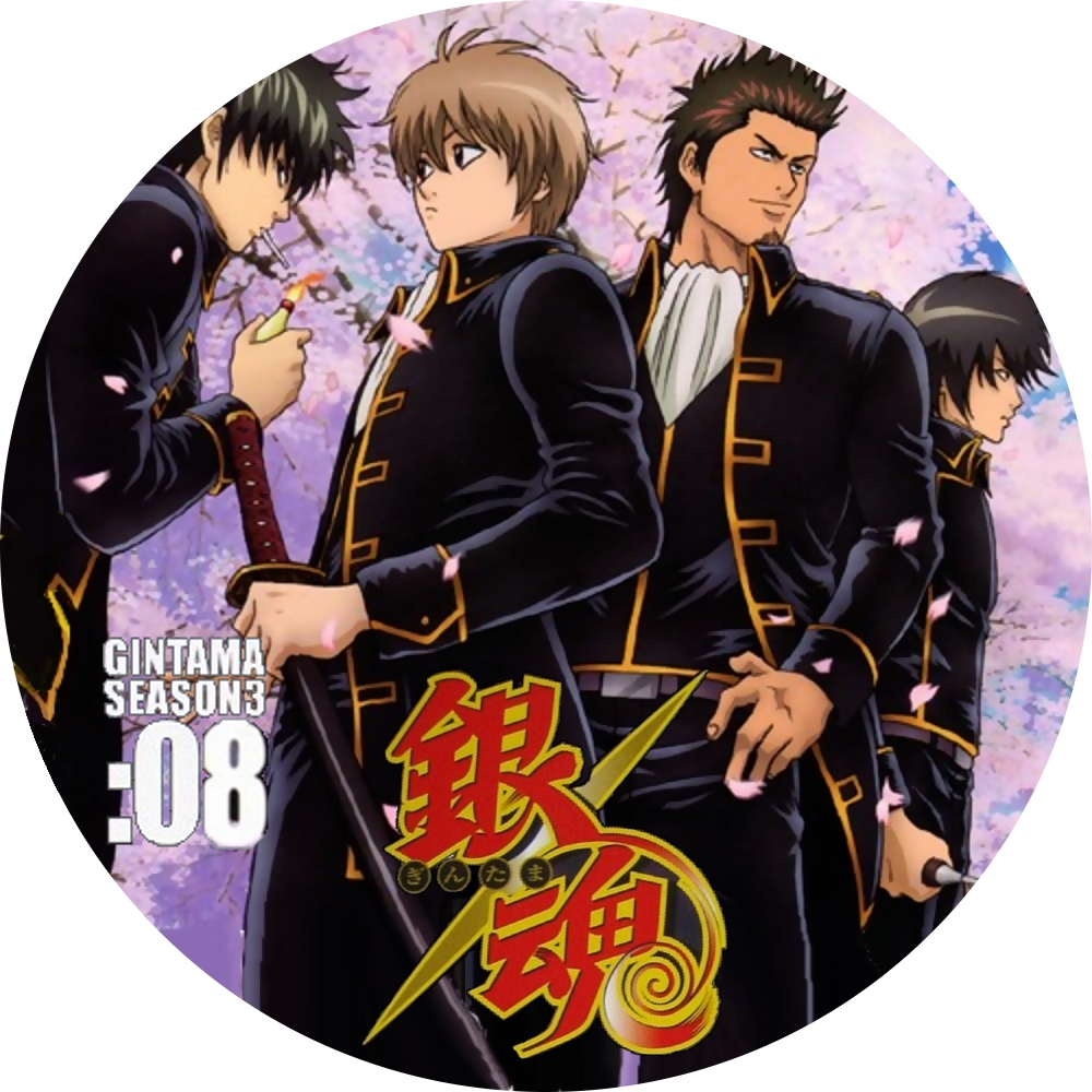 (自作DVDラベル) 銀魂 -シーズン3