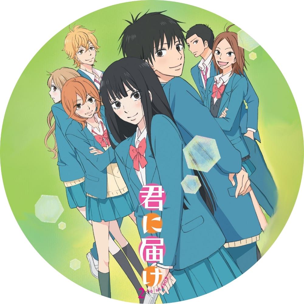 (自作DVDラベル) 君に届け 2nd Season