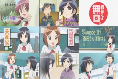 森田さんは無口。 - Silence.01