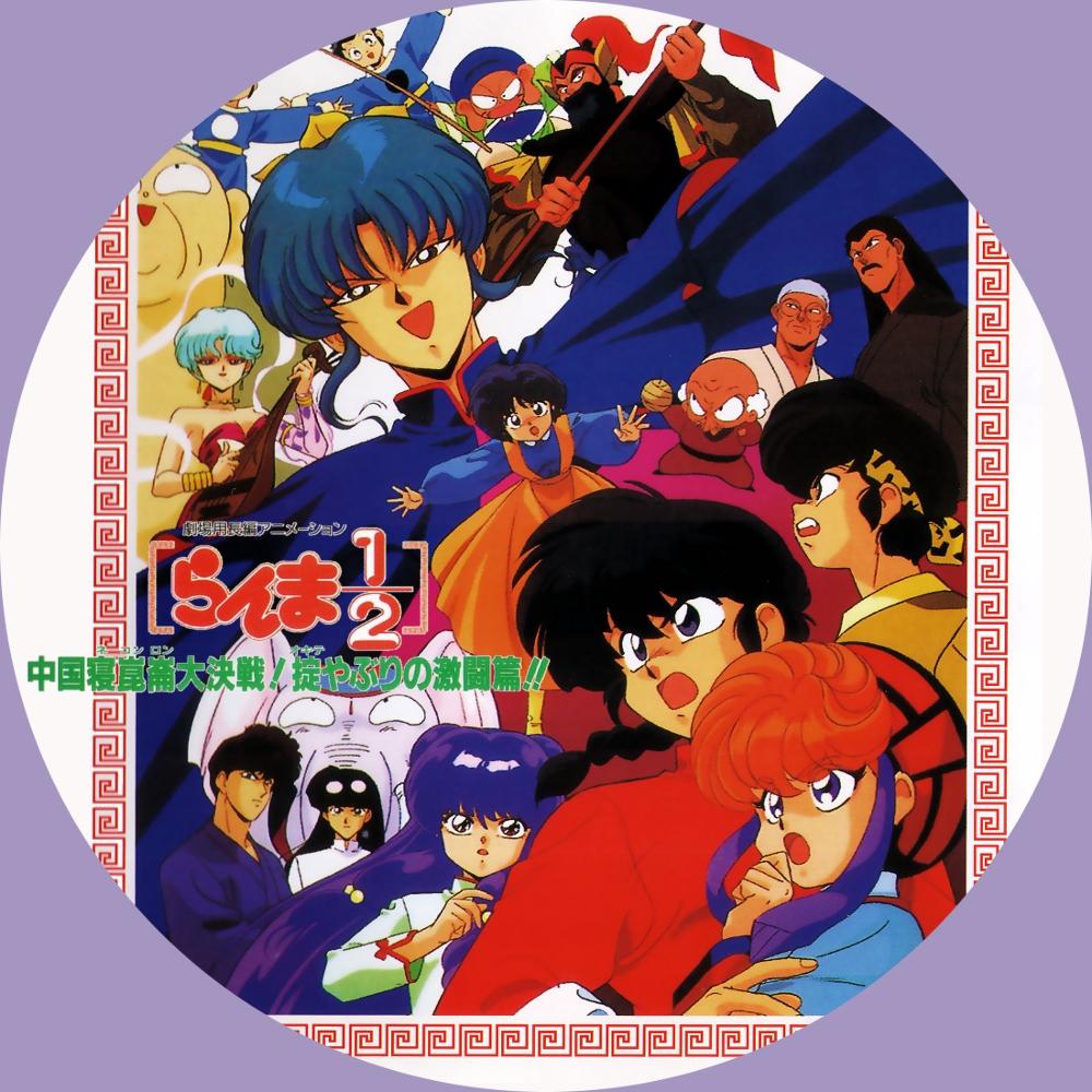 (自作DVDラベル) らんま1/2 (劇場版1)