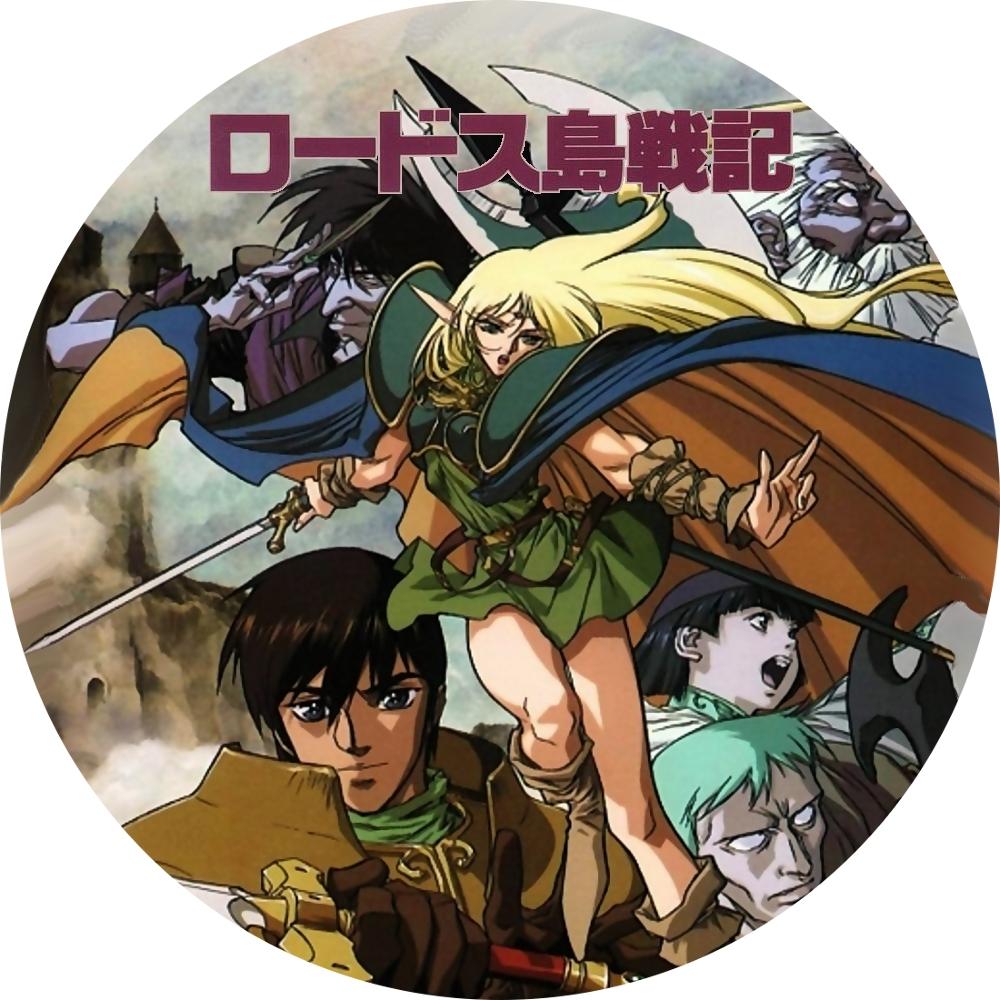 (自作DVDラベル) ロードス島戦記 OVA