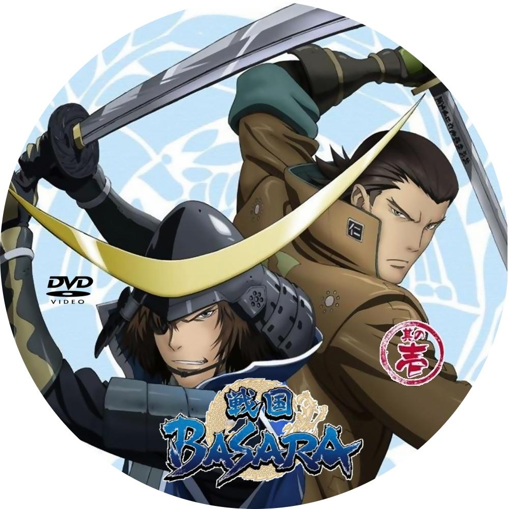 (自作DVDラベル) 戦国BASARA (第1巻)