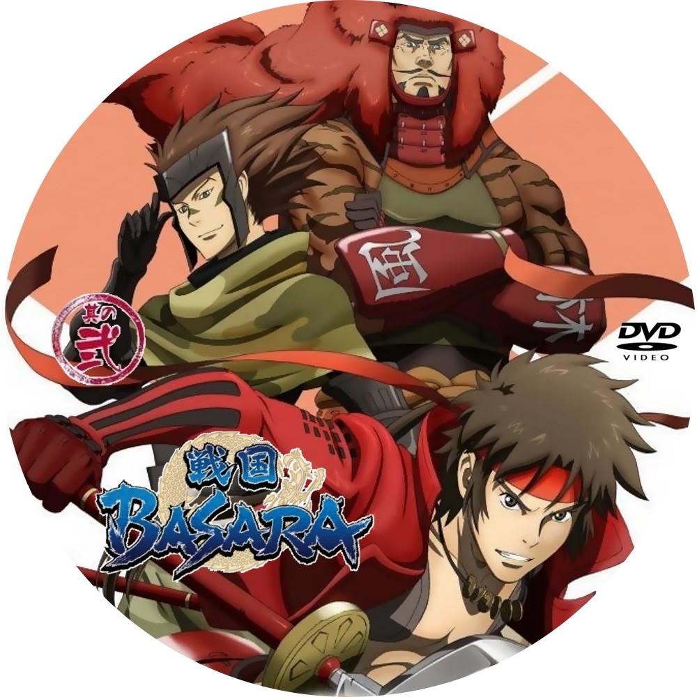 (自作DVDラベル) 戦国BASARA (第2巻)