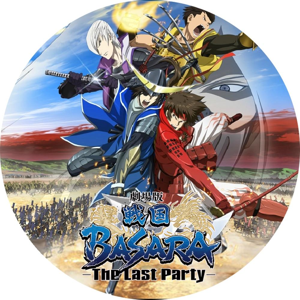 (自作DVDラベル) 戦国BASARA 映画 the Last Party