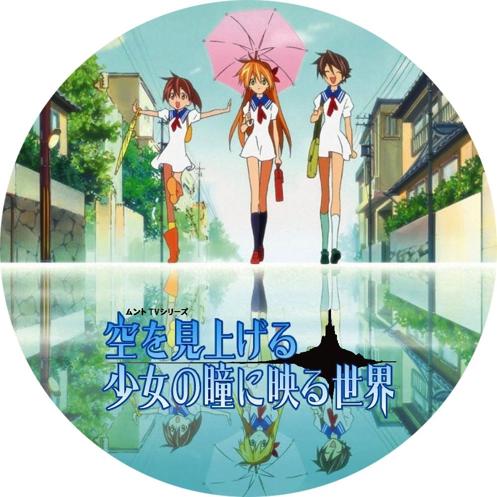 (自作DVDラベル) 空を見上げる少女の瞳に映る世界