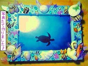 ちゅら海クラフトアートフォトフレーム♪