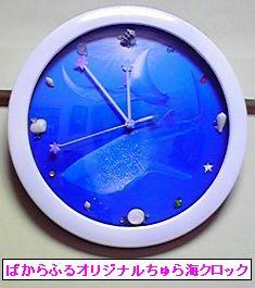 じんべえざめの時計をばからふるにカスタム♪