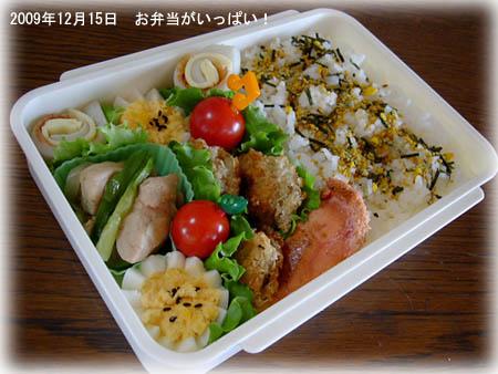 091215お弁当1