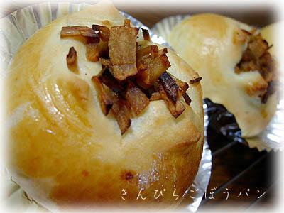 きんぴらごぼうパン
