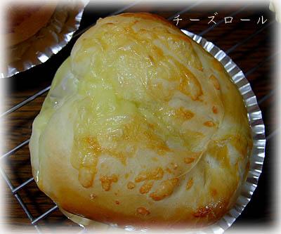 チールロールパン