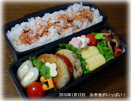 100112お弁当1