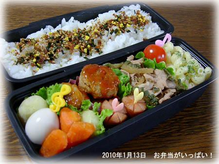 100113お弁当1