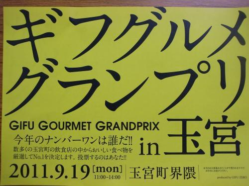 岐阜グルメグランプリ