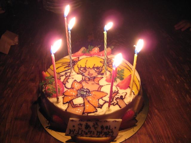 さーちゃん誕生日