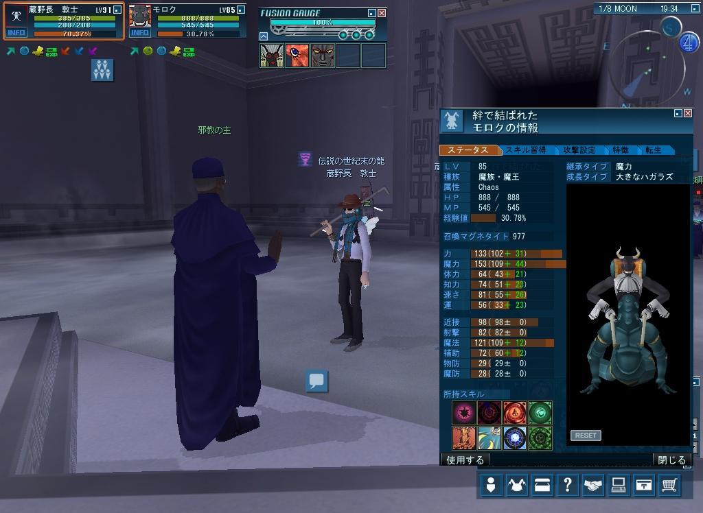 モロ君Lv85達成w(転生前